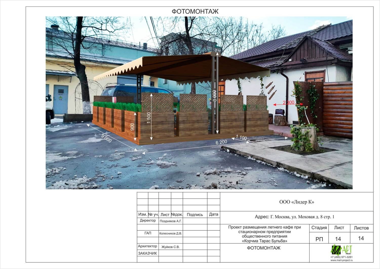 Проектирование: Дизайн-проект летнего (сезонного) кафе ... Вход В Кафе Интерьер